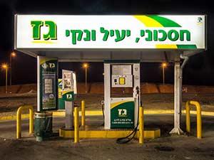 Где заправиться в Израиле