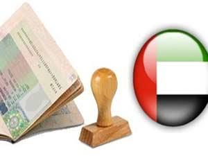 Порядок оформления визы в ОАЭ