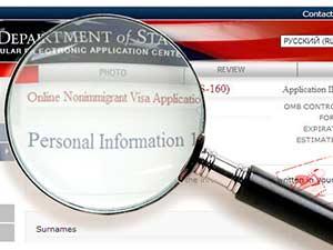 Электронное заявление на туристическую визу в США